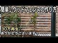 コストコのガゼボとDIYで楽しく作るフェンス♪ の動画、YouTube動画。