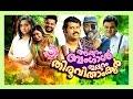 Malayalam Full Movie 2016 #Appuram Bengal Eppuram Thiruvithamkoor# Latest Malayalam Full Movie 2016