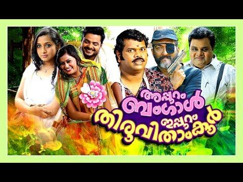 Malayalam Full Movie 2016 #Appuram Bengal...