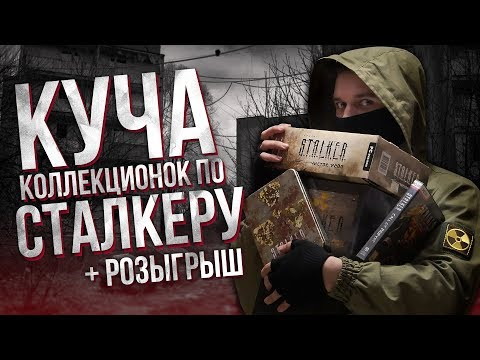 КОЛЛЕКЦИОНКИ ПО СТАЛКЕРУ [РАСПАКОВКА/UNBOXING]