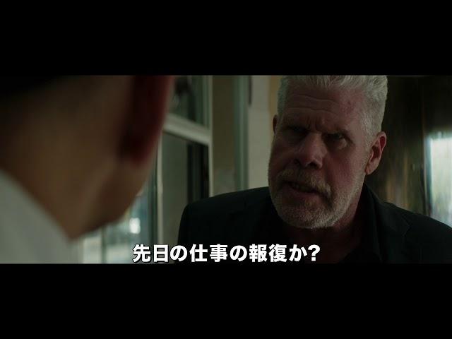 映画『殺し屋』予告編