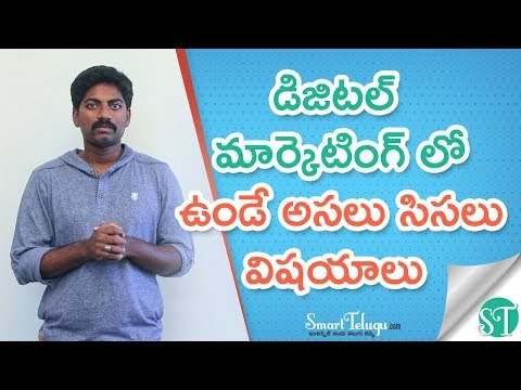 What is Digital Marketing | SEO | SMO | SEM | in Telugu Video | SmartTelugu