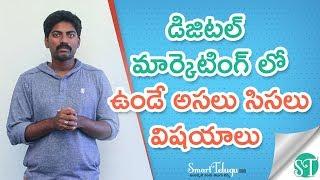 What is Digital Marketing in Telugu Video | SEO | SMO | SEM | | SmartTelugu