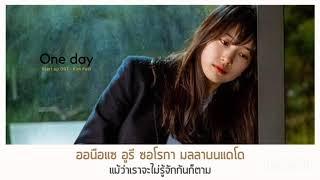 Download 【ซับไทย】 Kim Feel - One day (Start-Up OST Part 3)