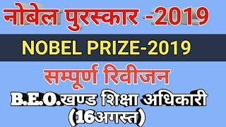 #नोबेल पुरस्कार 2019।#Nobel Prize 2019।#खण्ड शिक्षा अधिकारी। #BEO#BLOCK EDUCATION OFFICER