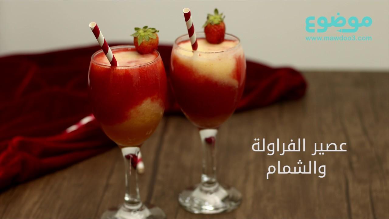 طريقة تحضير عصير الفراولة والشمام