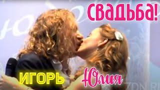 Видео со свадьбы Игоря Николаева и Юли Проскуряковой
