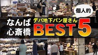 大阪なんば 心斎橋のデパ地下パン屋さん 個人的ベスト5 My favorite 5 bakeries in Namba and Shinsaibashi, Osaka.