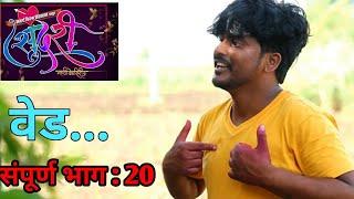 Sundari | सुंदरी | Ep 20   |  भाग  20  |Samarth Film production |Marathiwebseries