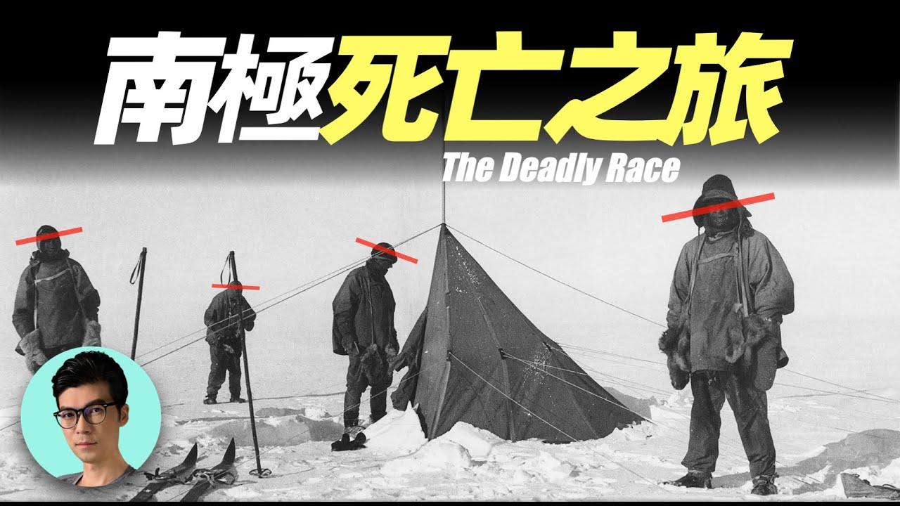 瘋狂的南極探險,一去不復返的探險隊留下了一本日記,記錄了他們遭遇的一切「曉涵哥來了」