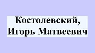 Костолевский, Игорь Матвеевич