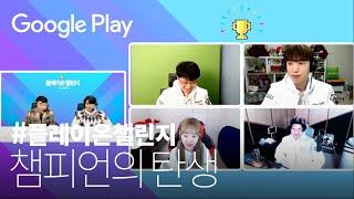 플레이온챌린지 결승전🏆   최종 에피소드  #플레이온챌린지2020   Google Play