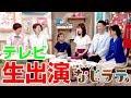 ミーミが生放送のテレビにスタジオ出演したよ!BSN新潟放送の「土曜ランチTV なじラテ。」にて!