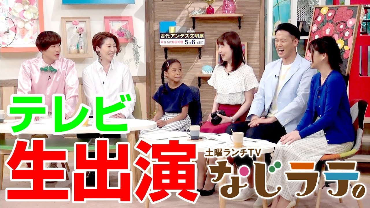 ー 新潟 tv ちゃん ふ