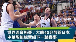 【籃球】大輸40分敗給日本 中華隊無緣晉級下一輪賽事 / 2019年FIBA世界盃籃球錦標賽亞洲區資格賽