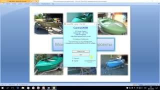 Создание проекта корпуса лодки 1 часть