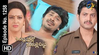 Seethamma Vakitlo Sirimalle Chettu | 12th September 2019 | Full Episode No 1258 | ETV Telugu