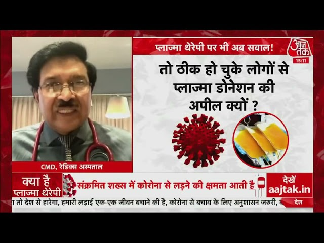 Plasma Therapy removed as Covid treatment, why? Dr. Ravi Malik on Aaj Tak