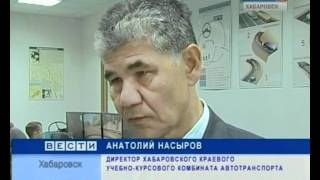 Вести Хабаровск. Высокие технологии обучения