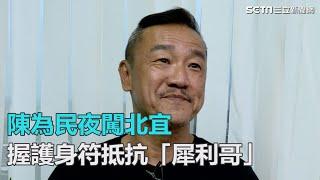 陳為民夜闖北宜 握護身符抵抗「犀利哥」 三立新聞網SETN.com