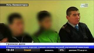 В Усть-Каменогорске начался процесс по делу о жестоком убийстве известного экономиста