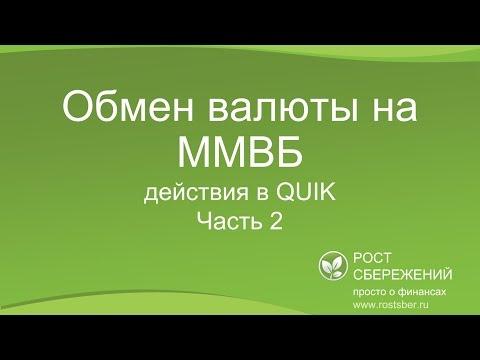Обмен валюты на ММВБ: действия в QUIK (часть 2)