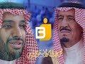 فيديو العيد قناة BF الفضائية أنشودة العيد فرحة .