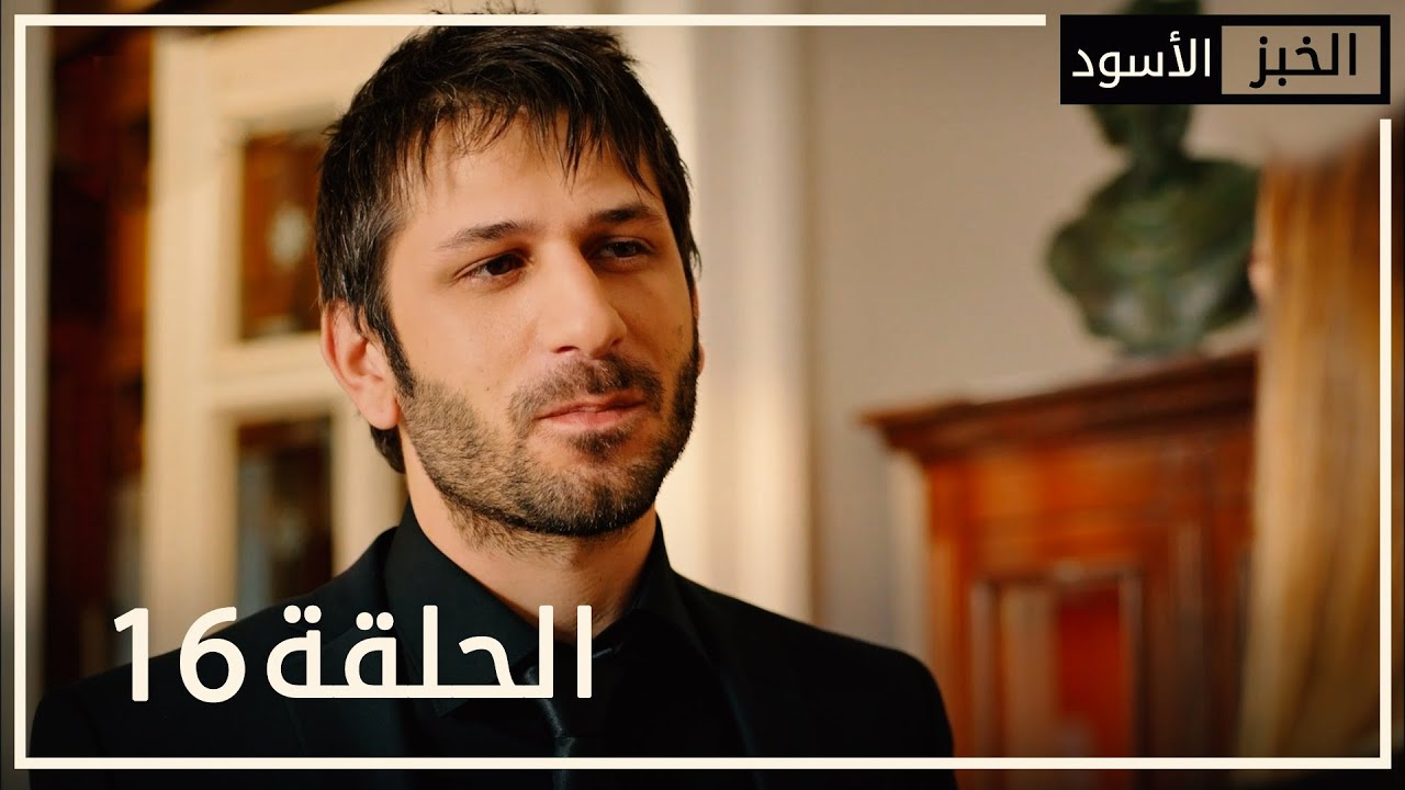 الخبز الأسود   الحلقة 16   atv عربي   Kara Ekmek