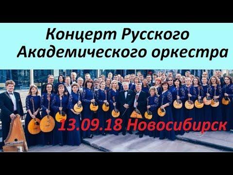 Концерт  Русского Академического Оркестра. Новосибирск. 13.09.18