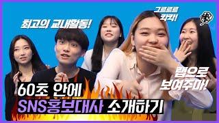 SNS 홍보대사 Q&A