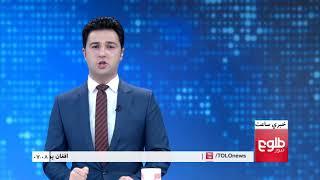 LEMAR NEWS 16 April 2018 /۱۳۹۷ د لمر خبرونه د وري ۲۷ نیته