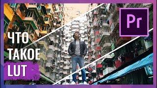 lUTS для Adobe Premiere Pro  Как использовать луты  Скачать луты под видео