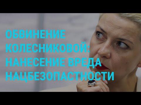 Колесниковой предъявили обвинение   ГЛАВНОЕ   16.09.20