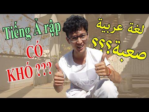 هل اللغة العربية صعبة؟  Tiếng Ả rập có khó để học?