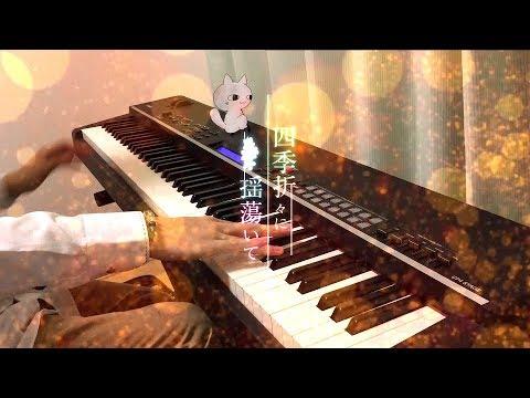 【AtR】四季折々に揺蕩いて 弾いてみた / Swaying from Season to Season【ピアノ】