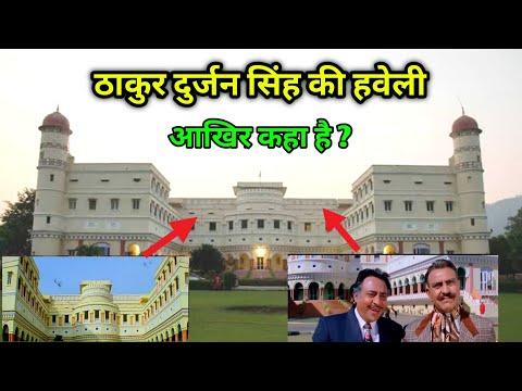 करण अर्जुन  | Thakur durjan singh ki haveli | karan _arjun | Sariska place,