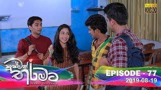 Husmak Tharamata | Episode 77 | 2019-08-19 Thumbnail