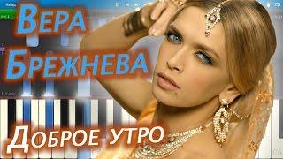 Вера Брежнева Доброе утро на пианино Synthesia Cover