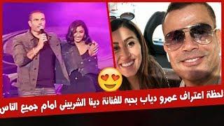 قبلات واحضان عمرو دياب لدينا الشربينى امام الجمهور واعترافه بحبه لها