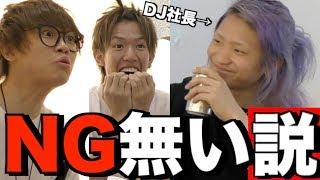【ドッキリ】DJ社長、NG無い説【レペゼン地球】