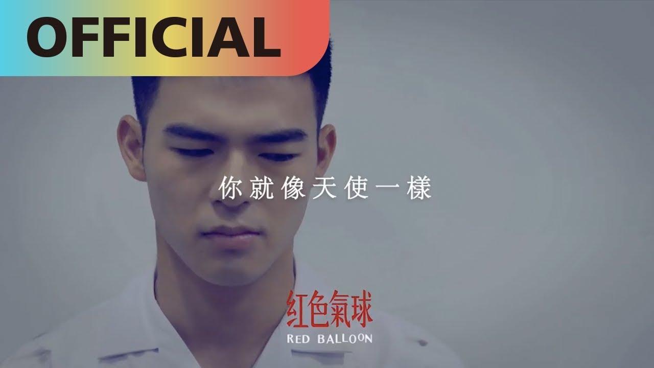 幸福的模樣 - 思衛 Sway|網路劇【紅色氣球】插曲Official Lyric Video