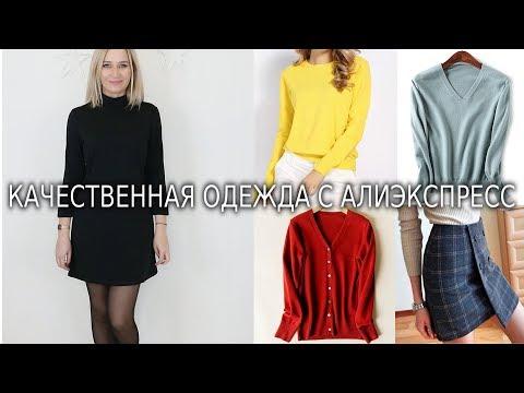 КАЧЕСТВЕННАЯ ОДЕЖДА С АЛИЭКСПРЕСС !