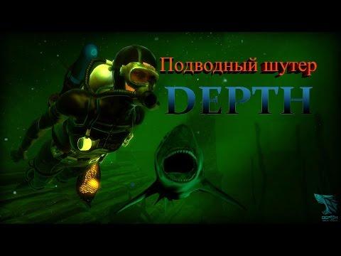 Обзор Depth - онлайн версия. Action игра про акул и людей.