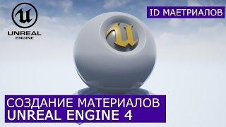 Создание материалов в Unreal Engine 4   5. ID Материалов, Tiling    Архитектурная визуализация