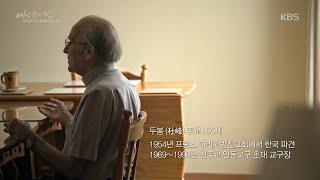 20년 전 수도원 설립 준비부터 조력자 역할을 해온 두봉 주교 [다큐 인사이트] 20191225