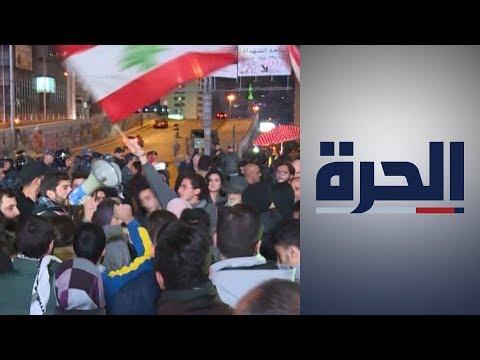 لبنان.. اعتقال متظاهرين ومواجهات مع الجيش والقوى الأمنية  - نشر قبل 4 ساعة