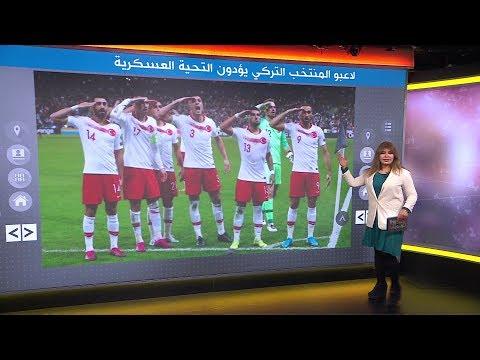 التحية العسكرية للاعبي المنتخب التركي تثير غضبا في أوروبا وترحيبا في الداخل  - نشر قبل 40 دقيقة