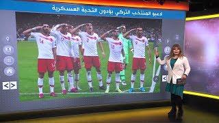 التحية العسكرية للاعبي المنتخب التركي تثير غضبا في أوروبا وترحيبا في الداخل