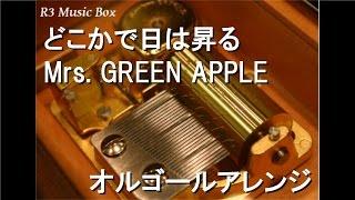 どこかで日は昇る/Mrs. GREEN APPLE【オルゴール】 (MBS・TBSドラマ「笑う招き猫」エンディングテーマ)