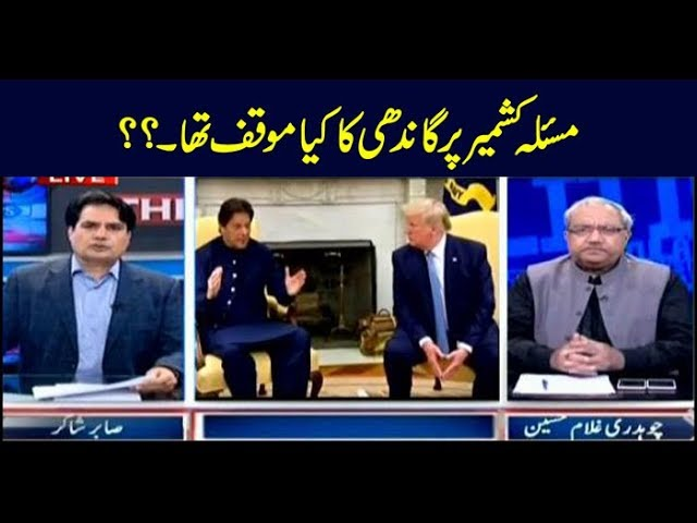 The Reporters | Sabir Shakir | ARYNews | 21 August 2019